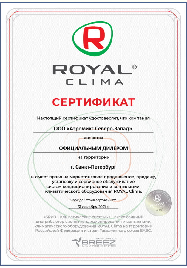 royal_clima